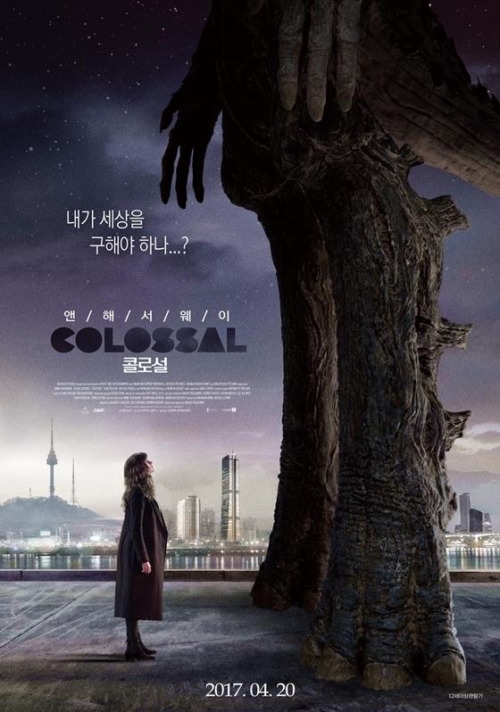 '콜로설' 한국 포스터
