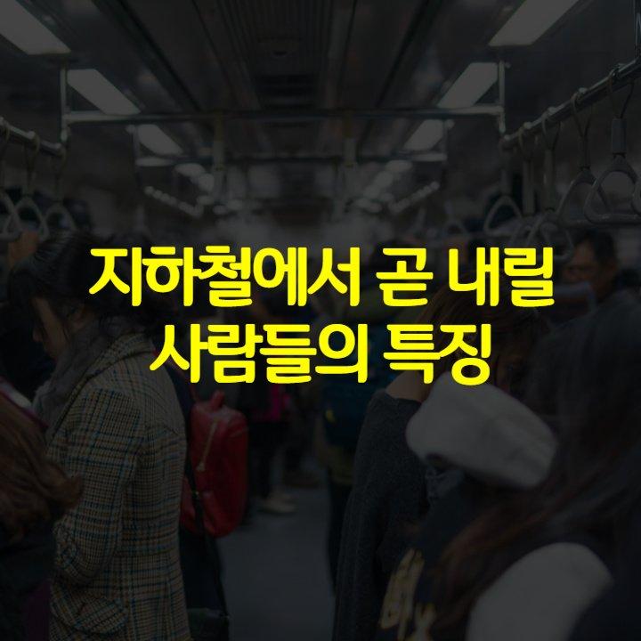 지하철에서 곧 내릴 사람들의 특징