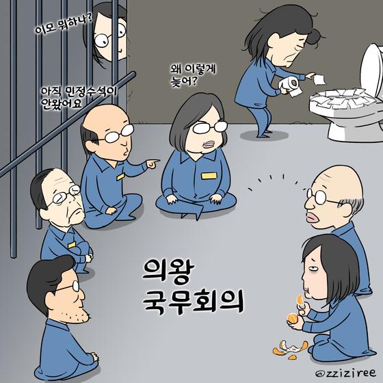 서울구치소 수감자들을 풍자한 '의왕 국무회의' [삽화 김범석]