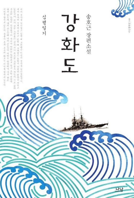 『강화도 심행일기』 표지.