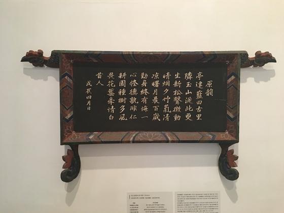 경남 창원 김종영 생가의 누각에 걸려있던시판. 증조부 김영규가 지은 시를 판각했다.