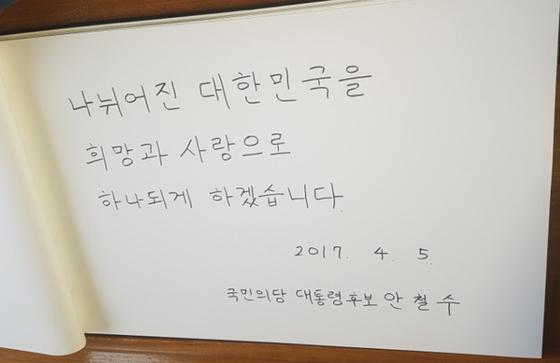 안철수 국민의당 대선 후보의 4월 5일 현충원 방명록. [사진 박유미 기자]