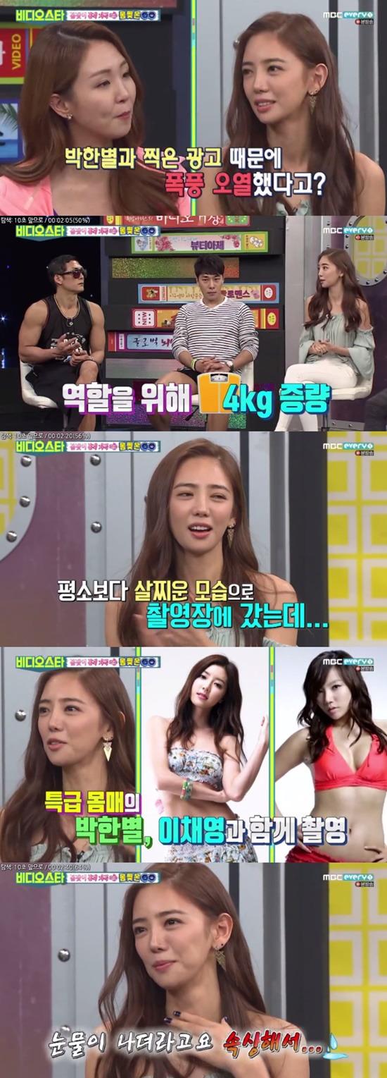 사진=MBC에브리원 '비디오스타' 캡처
