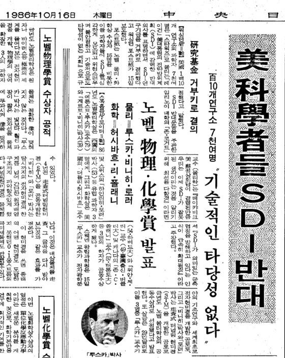 """86년 10월 16일 미국 과학자들이 전략적 방위구상(SDI)를 반대한다는 소식을 실은 중앙일보 지면. 전날 에드워드 라우니 당시 미 대통령특사가 전두환 전 대통령을 만나 """"SDI를 개발하면 미·소 협상이 잘된다""""고 밝힌 것으로 드러났다."""