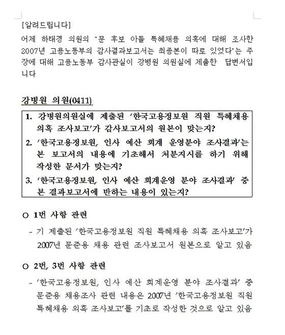 강병원 의원실이 고용노동부로부터 제출받은 자료