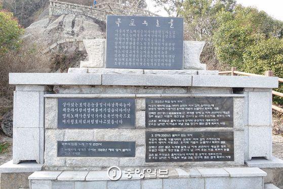 유달산 대학루(待鶴樓) 아래 서있는 '목포의 눈물' 노래비. 노래 가사가 시대에 따라 조금씩 바뀌었다.