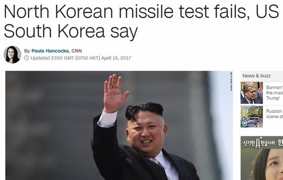cnn 기사 캡처