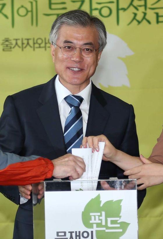 문재인 더불어민주당 대선후보의 '국민주 문재인 펀드'. [중앙포토]