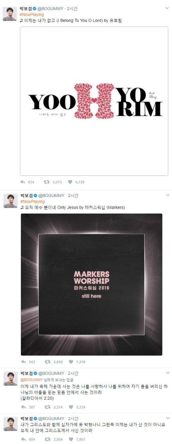 [사진 박보검 트위터 캡처]