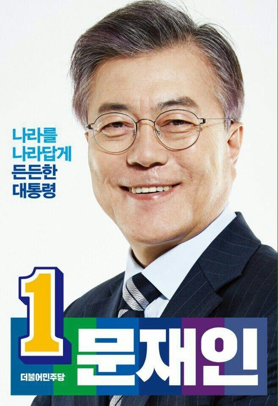 문재인 더불어민주당 대선 후보 벽보 [사진 문재인 캠프 제공]
