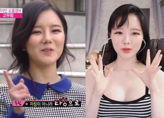 '얼짱시대' 출연 당시 고두림(왼쪽)과 아프리카TV BJ로 활동하고 있는 고두림 [사진 코미디TV , 아프리카TV 방송 캡처]