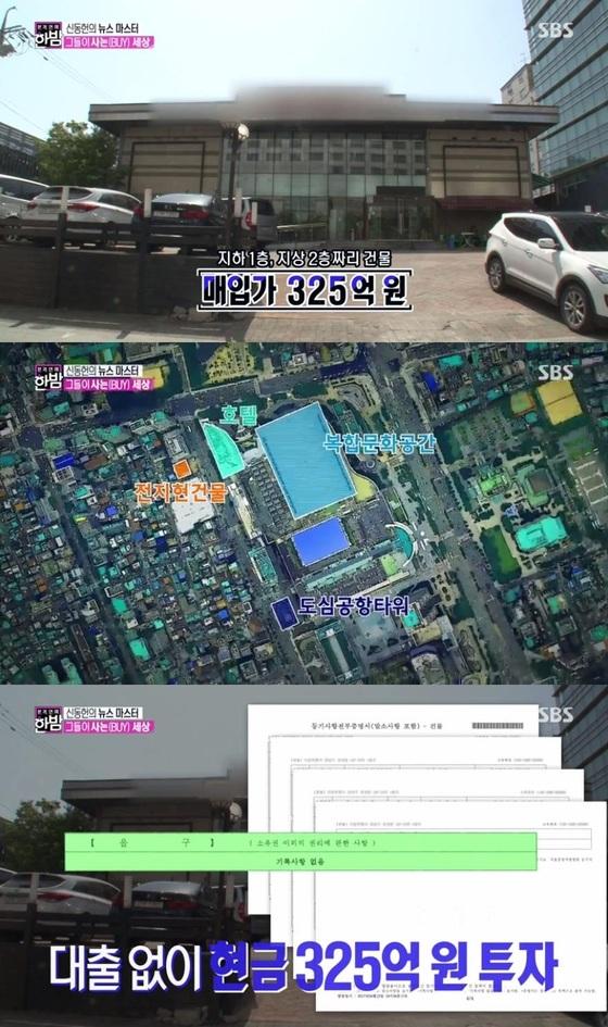 [사진 SBS '본격연예 한밤' 방송 캡처]