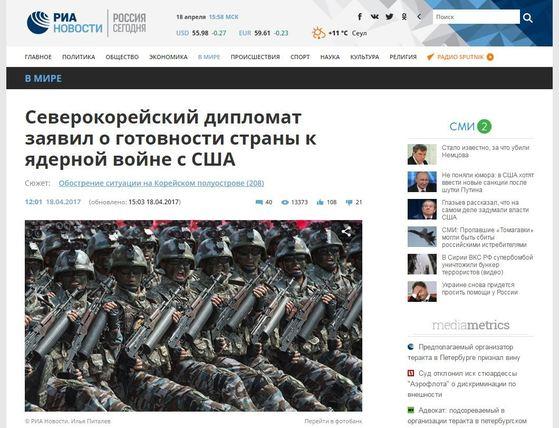 [사진 러시아 국영 통신 리아 노보스키 홈페이지]
