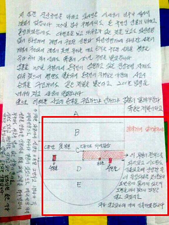 세월호 참사 당시 조타수였던 고(故) 오영석씨의 편지. [사진 장헌권 광주기독교연합(NCC) 대표]