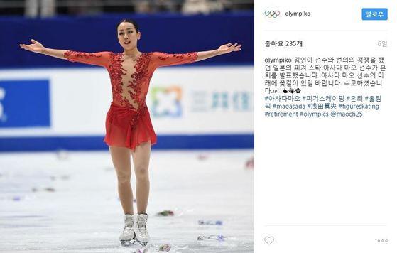 아사다 마오 관련 게시물에는 댓글 기능이 중지됐다. [사진 한국올림픽 인스타그램]
