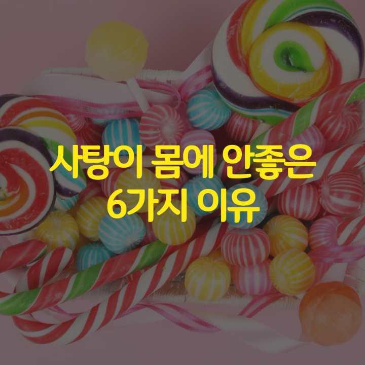 사탕이 몸에 안좋은 이유 6