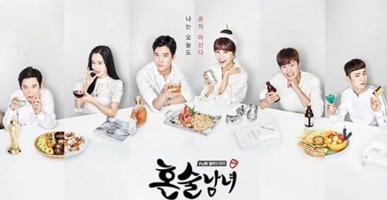 드라마 '혼술남녀'/tvN 제공
