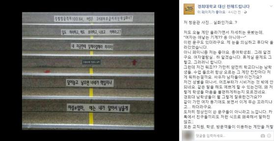 성차별 해소를 촉구하는 구호가 붙은 경희대 한 건물의 계단. [사진 페이스북 페이지]