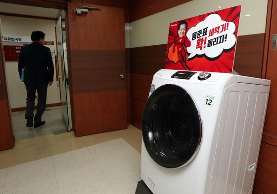 자유한국당 서울 여의도 당사에 19일 오후 이른바 '홍준표 세탁기'가 등장했다. 강정현 기자