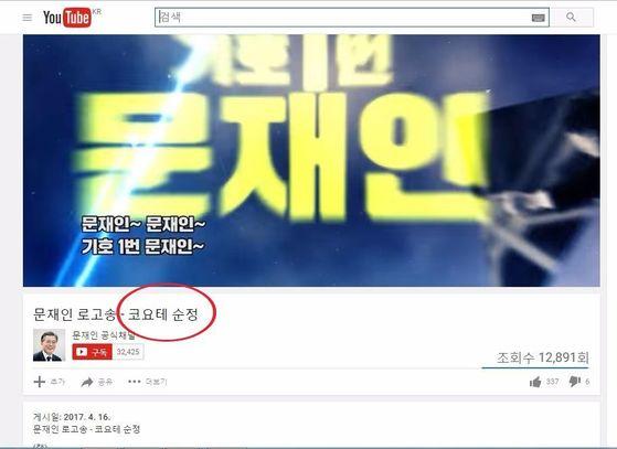 문재인 더불어민주당 대선 후보의 로고송 '순정'을 부른 원곡 가수 '코요태'의 이름이 '코요테'로 적혀있다. [사진 '문재인 공식채널' 유튜브 캡처]