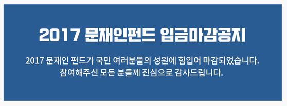 1시간 만에 100억원 채운 '문재인 펀드'. [더불어민주당 제공]
