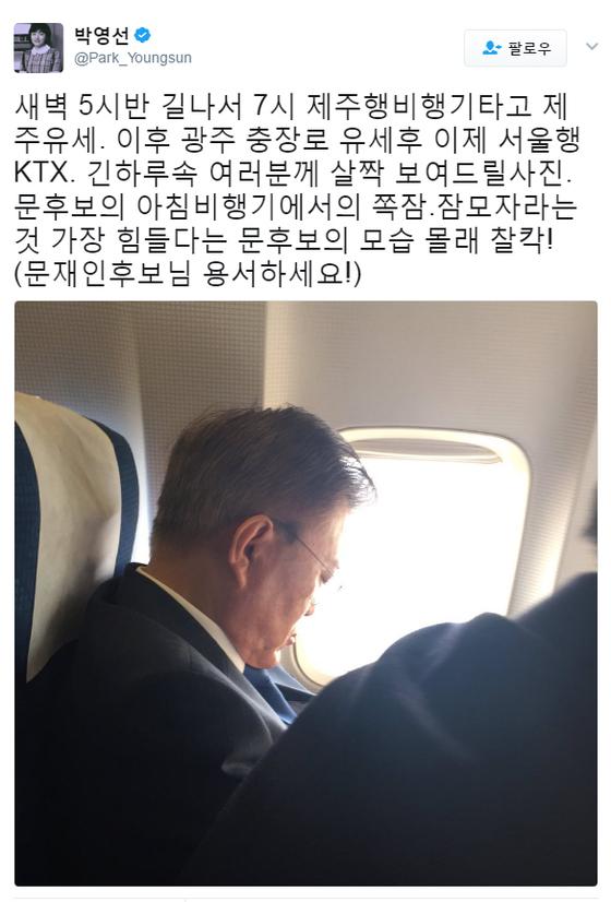 [사진 박영선 더불어민주당 의원 트위터 캡처]
