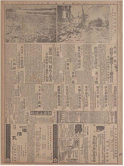 1923년 9월10일자 일본 매일신보. 신문에는 '간토대지진 당시 조선인들이 폭동을 조장하고 있다'는 내용의 기사가 실려있다. [사진 위키피디아]