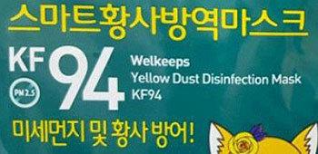 포장지에 KF94 마크가 표기된 미세먼지 마스크.