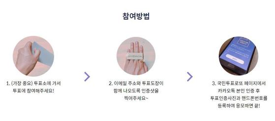 [사진 국민투표로또 홈페이지]