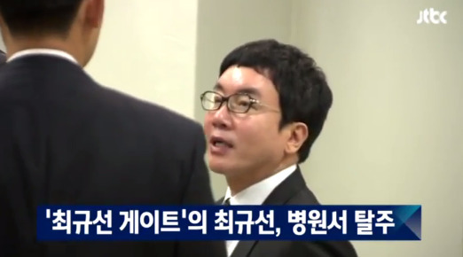 최규선 씨. [사진 JTBC 방송 캡처]