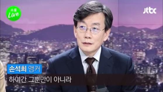 손석희 JTBC 보도담당사장이 박근혜 정부의 앵커 교체 외압에 대한 심경을 말하고 있다. [사진 '소셜스토리-JTBC사회부' 페이스북 캡처]