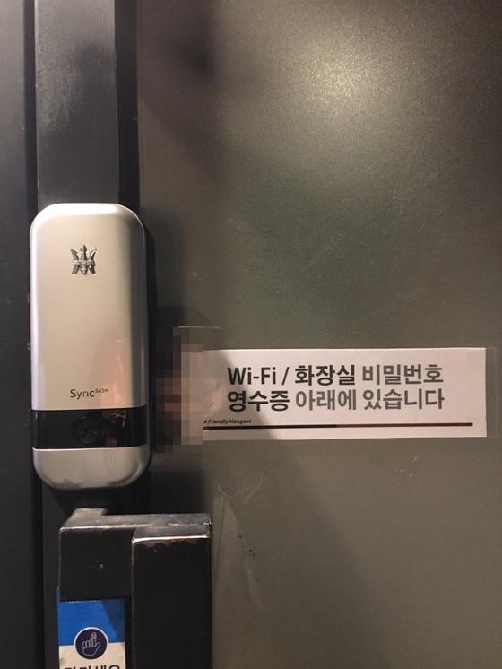도어락이 설치돼 있는 서울 시내의 한 카페. 홍상지 기자