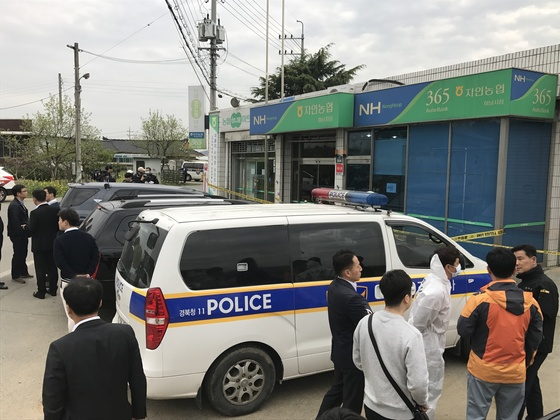 총기 강도 사건이 발생한 경북 경산시 자인농협 하남지점. 경찰은 현장을 통제하고 수사를 벌이고 있다. 프리랜서 공정식