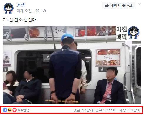 페이스북에서 '7호선 단소 살인마'라고 퍼지고 있는 영상. [사진 페이스북 페이지 '꿀잼' 캡처]