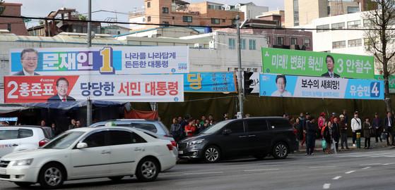 대선 공식 선거운동이 시작된 지난 17일 오후 경기도 성남 중앙시장 앞 사거리에 후보 현수막이 붙어 있다. 강정현 기자