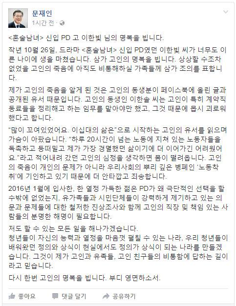 [사진 문재인 더불어민주당 대선후보 페이스북]