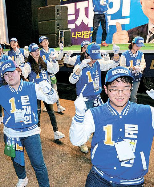 19일 오후 대통령 선거 TV 토론회가 열린 서울 여의도 KBS 본관 앞에서는 각 후보 측 운동원들이 로고송에 맞춰 율동을 하는 등 열띤 응원전을 벌였다. 사진은 문재인 더불어민주당 후보의 운동원과 지지자들. [국회사진기자단]