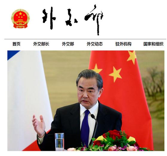 [사진 중국 외교부 홈페이지]
