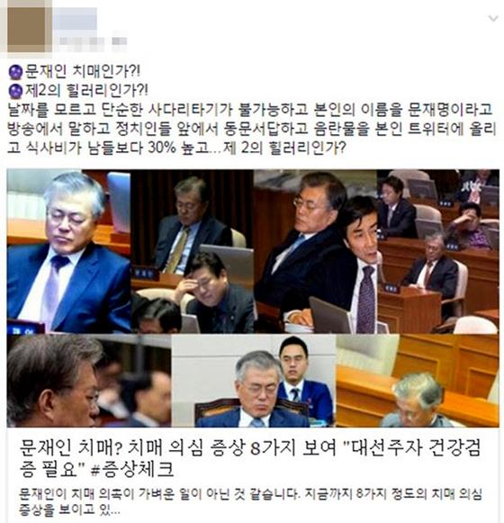 '문재인 치매설'을 제기해 재판에 넘겨진 네티즌의 게시물. [사진 페이스북 캡처]