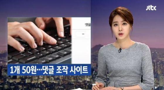 [사진 JTBC 방송 화면]