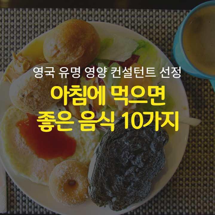 아침에 먹으면 좋은 음식 10가지