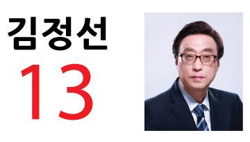 22일 사퇴한 김정선씨. [사진 한반도미래연합 홈페이지 캡처]