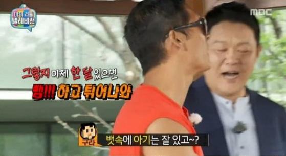 [사진 MBC 마이리틀텔레비전 캡쳐]