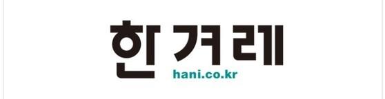 한겨레신문사 제호 [사진 한겨레]