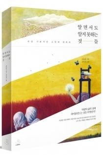 『알면서도 알지 못하는 것들』은 사업가 김승호의 드라마 같은 성공 스토리이면서 동시에 인생 전반에 대한 그의 통찰을 담은 '생각노트'다. / 스노우폭스북스 제공