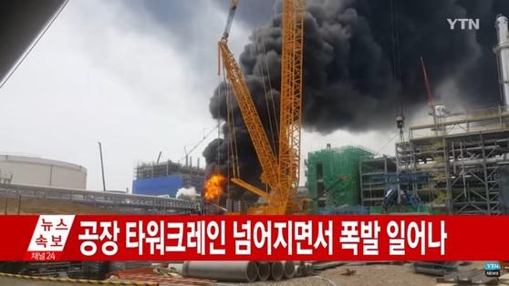 21일 발생한 울산 에쓰오일 공장 폭발 화재 사건 [사진 YTN 캡처]