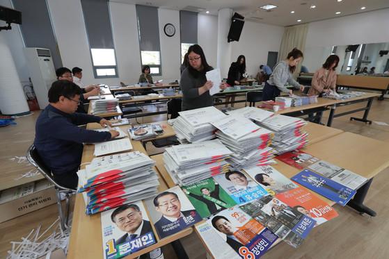 서울시 종로구 이화동 주민센터 직원들이 23일 제19대 대통령선거 선거공보 발송작업을 하고 있다. 신인섭 기자