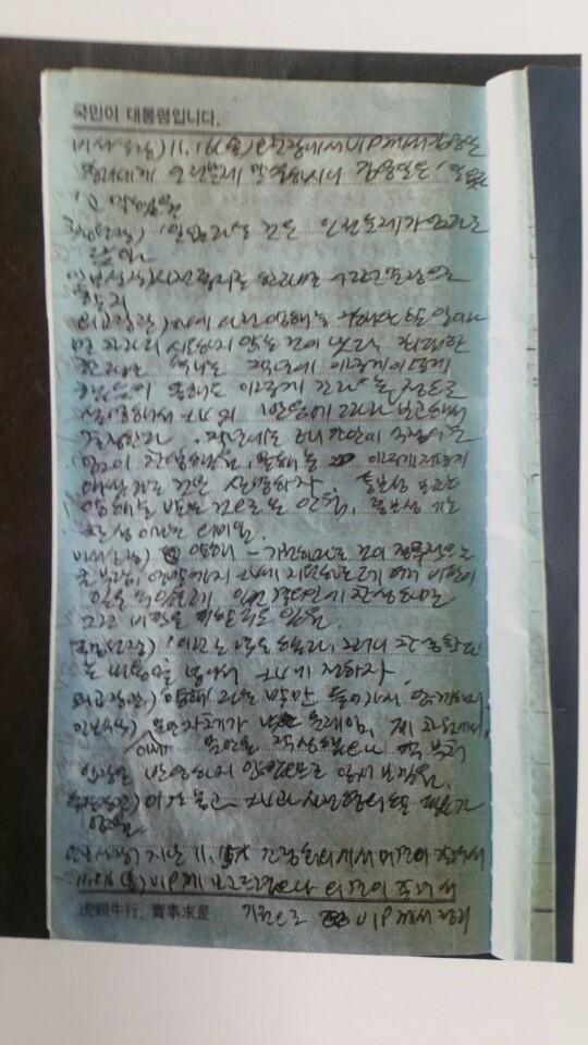 [사진 문재인 더불어민주당 후보 측 캠프 블로그]