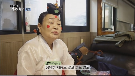배우 강부자 [사진 MBC 캡처]