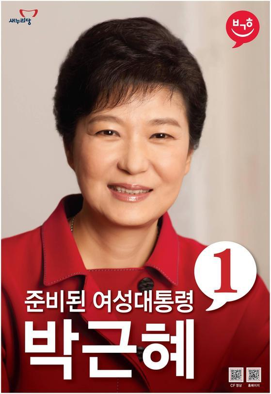 박근혜 대통령 포스터